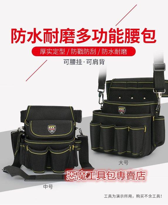 【惡魔工具包專賣店】法斯特網络監控安裝工具腰包(含腰帶)