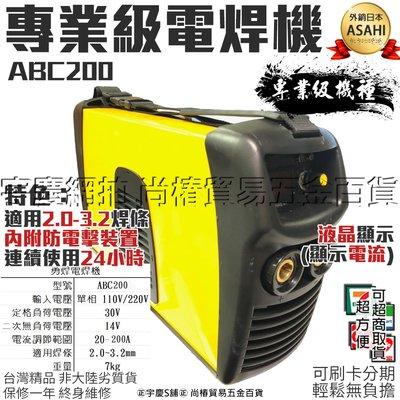 ㊣宇慶S舖㊣ 刷卡分期 ABC200 單主機 雙電壓 台灣勇焊 電焊機 110V 220V 台灣製有保固 非大陸劣質貨