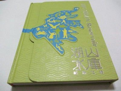 欣欣小棧   湖山水庫紀念文輯》ISBN:9789860524123││日創(ㄌ50袋)
