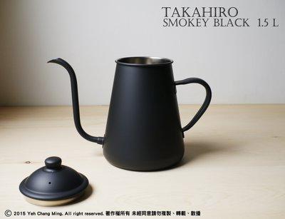 極少量到貨!現貨供應中! Takahiro  1.5 L (一般細口 7mm 非 雫)  霧黑 限量版 咖啡手沖壺