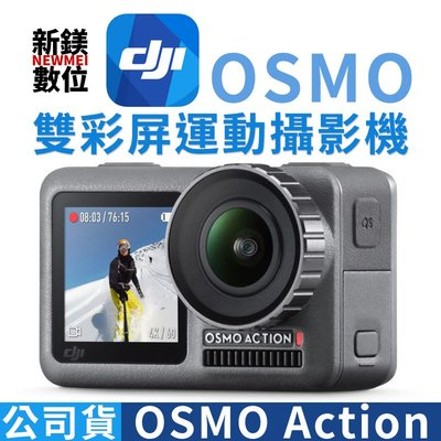 【新鎂-預購提早排隊】DJI 系列 OSMO Action 雙彩螢幕運動攝影機 公司貨
