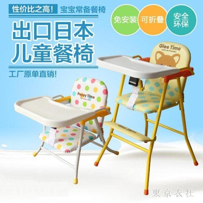 多功能折疊椅出口日本兒童餐椅寶寶餐椅可折疊便攜式 QQ8844