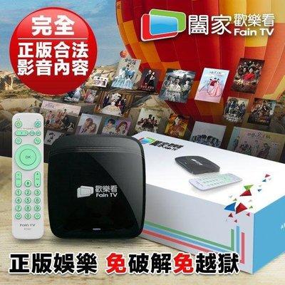[艾爾巴數位] 全新 闔家歡樂看影音機上盒電視盒 FAIN TV 聲控4K線上影視機上盒-單機方案