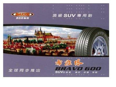 $俗俗賣$ 瑪吉斯輪胎HP600 225/70/15四條裝到好送3D電腦四輪定位;另有HP600 205/70/15
