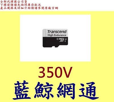 創見 TS256GUSD350V 350V 256GB 256G microSDXC 行車記錄器 監控 監視記憶卡