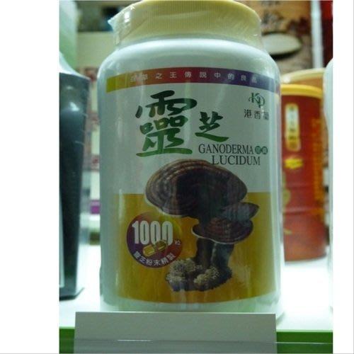 【正億蔘藥行 】港香蘭 靈芝膠囊 家庭號 再送正官庄28D(10入一盒)