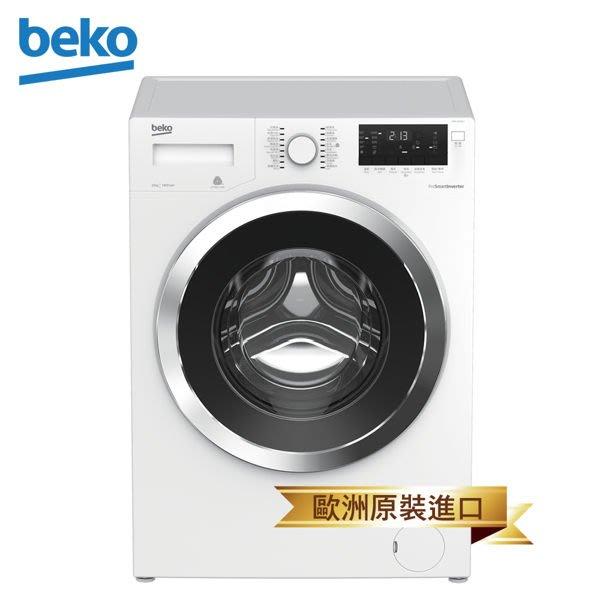 *~新家電~*【 beko倍科 WMY10148LI 】10公斤滾筒變頻洗衣機歐洲原裝進口 【實體店面】
