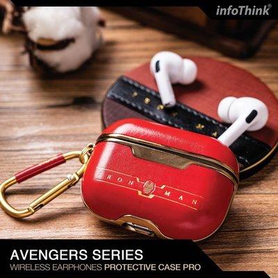 7-11限量正版 Marvel 漫威  AirPods PRO 耳機保護套 鋼鐵人 蜘蛛人 生日禮物