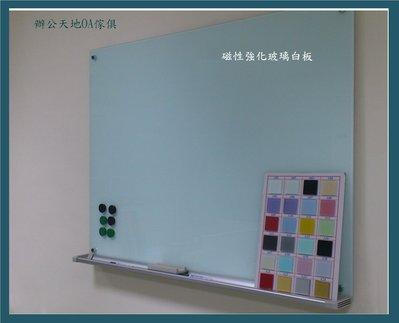 【辦公天地】120*90磁性玻璃白板,含筆槽,新竹以北都會區免運費含安裝
