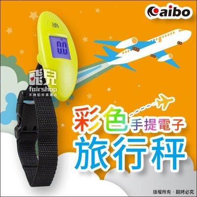 【飛兒】旅行必備!aibo OO-84 彩色手提電子旅行秤 行李秤 電子秤 行李箱秤 旅行箱秤 行李箱配件