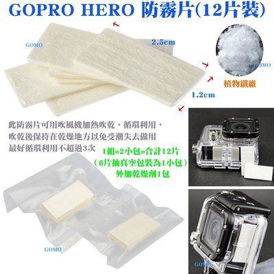 【GOPRO HERO防霧片(12片裝)】運動DV相機攝影機HERO23+4SJ50006000AEE小蟻小米防霧插片用