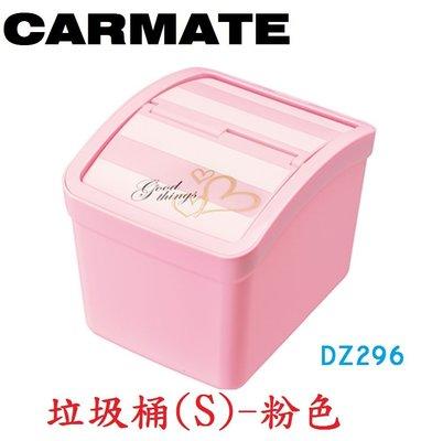 亮晶晶小舖-日本精品 CARMATE 垃圾桶 S-有蓋(粉紅) DZ296 垃圾桶 置物桶 置物盒 粉紅色