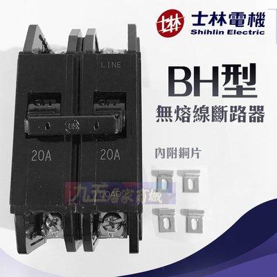 附發票 含稅 士林電機 BH型 無熔絲開關 無熔線斷路器 BH 1P15A 1P20A 1P30A 1P50A