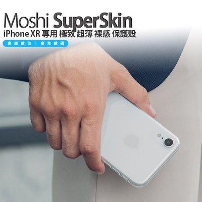 Moshi SuperSkin iPhone XR 專用 極致 超薄 裸感 保護殼 公司貨 現貨 含稅