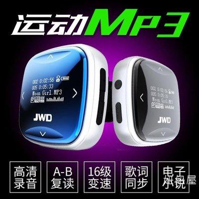 京華學生MP3隨身聽 音樂英語 無損播放器 迷你小巧運動便攜式隨身聽無損超小-