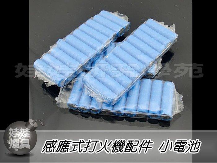 ㊣娃娃研究學苑㊣購滿499免運費 感應式打火機配件 小電池 單一排售 (SB72)