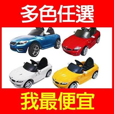 免運費【購便宜】馬克文生原廠授權寶馬 BMW Z4 兒童電動車(附搖控器)電動汽車.兒童遙控車.兒童玩具車子