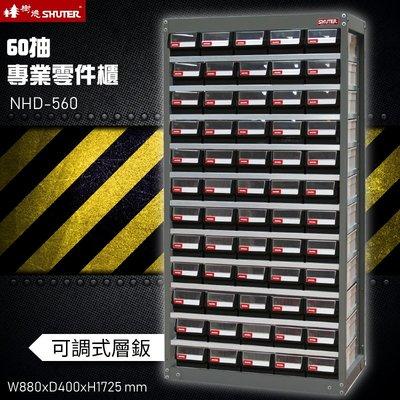 【MOQ 20】樹德 NHD-560 60格抽屜(黑抽) 專業零件櫃 零件櫃 置物櫃 收納櫃 零件 五金 台灣品牌
