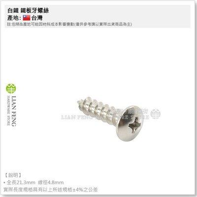 【工具屋】白鐵 鐵板牙螺絲 3/16×...