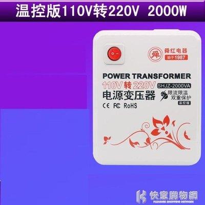 變壓器110V轉220V2000W出國美國日本台灣大功率使用 舜紅 igo