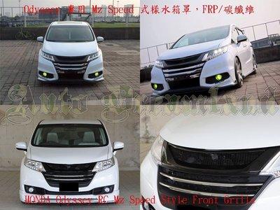 Honda 本田 Odyssey 2.4 RC 專用 類 M'z Speed 式樣 水箱罩 水箱護罩