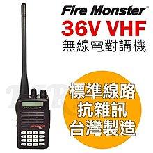 《實體店面+專業盤商》國際大廠 FIRE MONSTER 36V  最高品質!!!  層峰級對講機!!! 特價1200