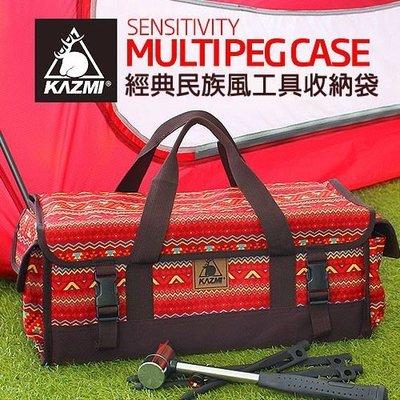 丹大戶外【KAZMI】經典民族風工具收納袋 紅 保護袋/提袋/防塵袋/工具袋/裝備袋 K5T3B003