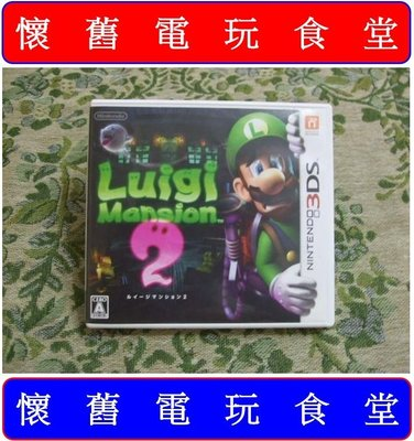 ※ 現貨『懷舊電玩食堂』《正日本原版、盒裝》【3DS】路易鬼屋 2 路易吉鬼屋 2 路易吉洋樓 2