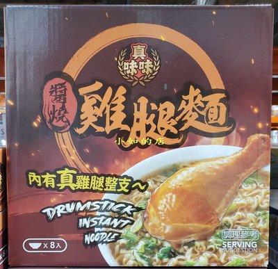 【小如的店】COSTCO好市多代購~味丹 真味味醬燒雞腿麵(169g*8碗)內含整隻雞腿調理包