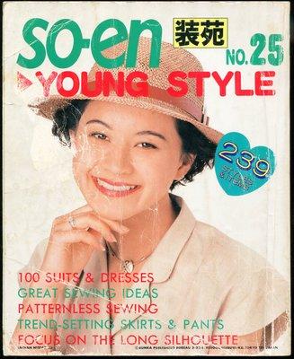 紅蘿蔔工作坊/裁縫~裝苑so-en 1993 / 7月 盛夏號. 沒有紙型(日文書)9H