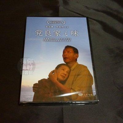 全新影片《党良家之味》DVD 龍劭華 林美照 第21屆亞洲電視大獎 戲劇類最佳男主角
