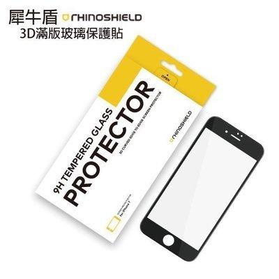 3C-HI客 犀牛盾 9H 3D滿版玻璃保護貼 iPhone/7/6 Plus SONY XZ
