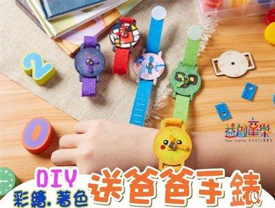 ♥粉紅豬的店♥ 父親節 手作 DIY 著色 彩繪 木質 手錶 創意 手飾 禮物 益智 兒童 玩具 美勞 親子 活動-現預