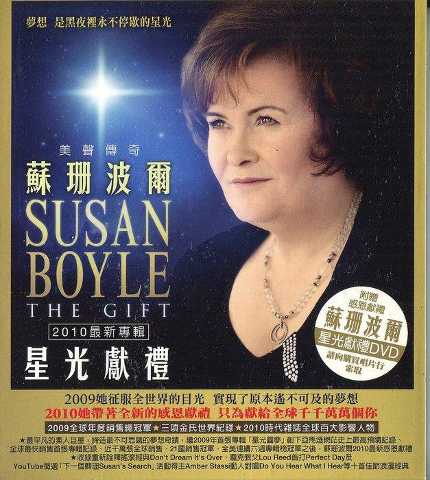 【塵封音樂盒】蘇珊波爾 Susan Boyle - 星光獻禮 The Gift