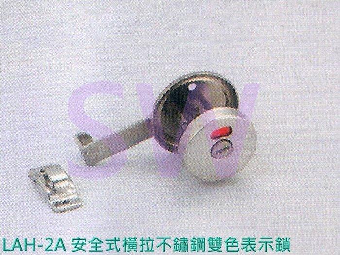 不鏽鋼浴廁門閂 LAH-2A 安全式把手 表示錠 安全指示鎖 紅色/綠色 雙向指示鎖 打掛鎖 橫拉門表示鎖 打掛閂安全鎖