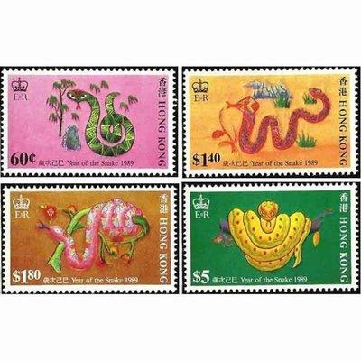 【萬龍】香港1989年生肖蛇郵票4全