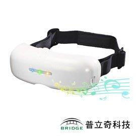【EC數位】Eye Light 護眼機 音樂舒壓眼部按摩器(視力保健 紓壓 按摩) EL-1701