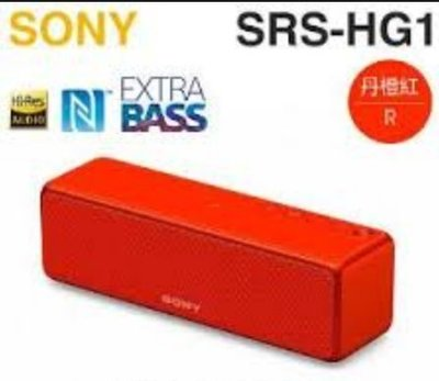 SONY SRS-HG1 紅(3) Hi-Res 高音質 Y29 無線藍芽後環繞喇叭