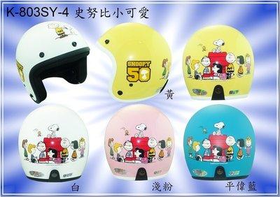 ►魔速安全帽◄ (買一送一)成人安全帽 史努比騎士帽/復古帽 半罩式 哈雷/偉士/GOGORO專用 全可拆洗