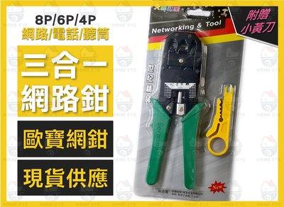 【紅眼科技】《歐寶-315 網路鉗》網路線 夾線鉗 剝線刀 壓線鉗 測線器 網路夾 壓接鉗