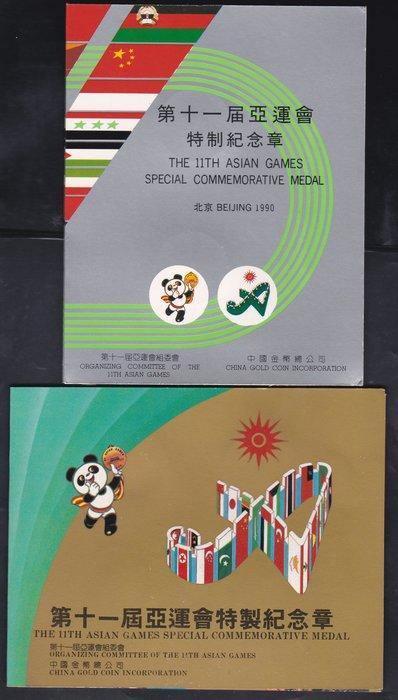 W6-45--1990北京--第十一屆亞運特製 紀念章--2組一標--中國金幣公司--