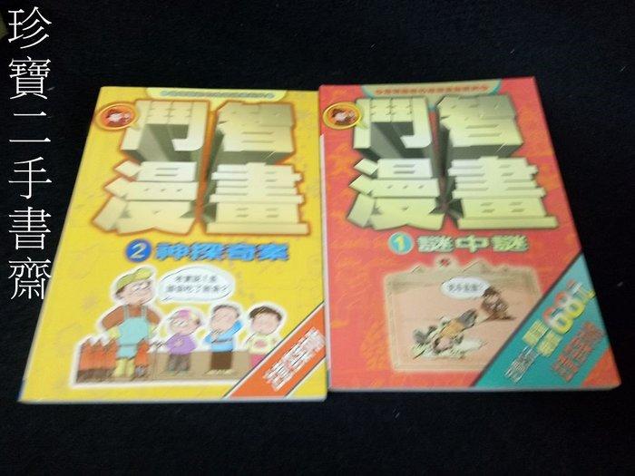 【珍寶二手書FA59】《鬥智漫畫-謎中謎1-2》ISBN:9574212599│光復2本