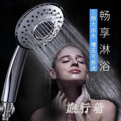 花灑 手持洗澡增壓噴頭套裝淋浴噴頭淋雨蓮蓬頭家用 BF6505