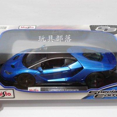 玩具部落*Maisto 1:18 合金模型車 超跑 1/18 收藏車 藍寶堅尼 Centenario 藍 特價991元