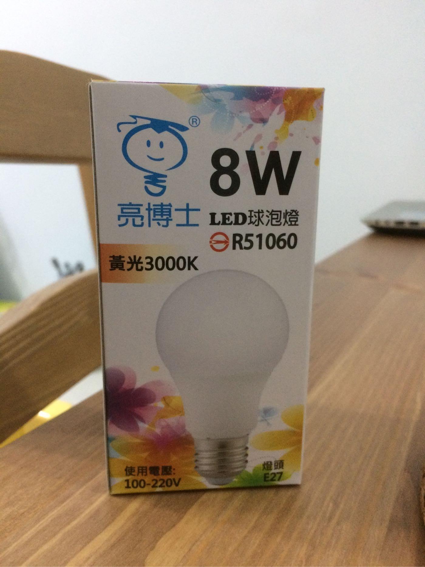亮博士 8W 黃光3000k 560lm 球泡燈 LED燈