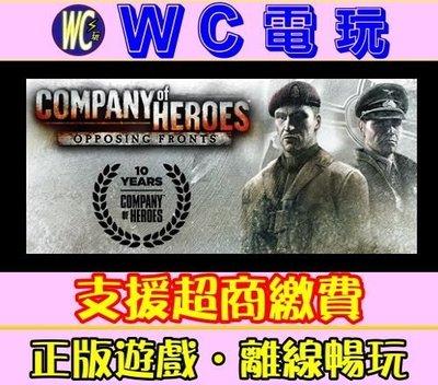 【WC電玩】PC 英雄連隊 火線對決 Company of Heroes Opposing Fronts 離線版