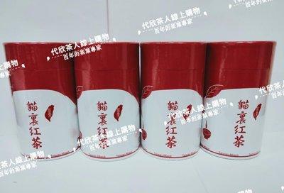 【代欣茶人】自然農耕手採金箔紅茶~焦糖香氣+甜水~1斤2000