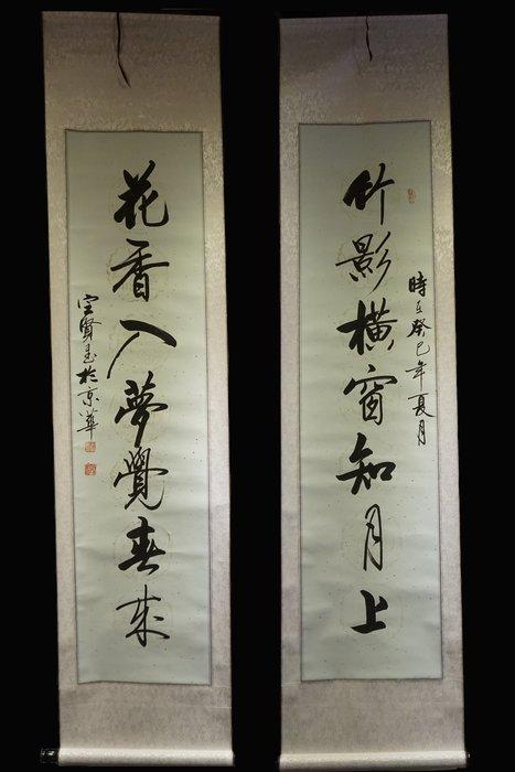 悅年堂 --- 書畫美術 花香入夢覺春來 竹影橫窗知月上 落空賢書於京華 對聯