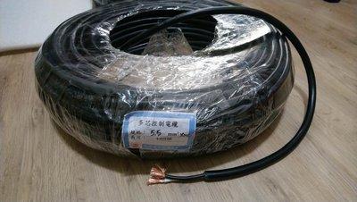 5.5平方 2C 細控制線 多芯 控制線 電纜線 零賣