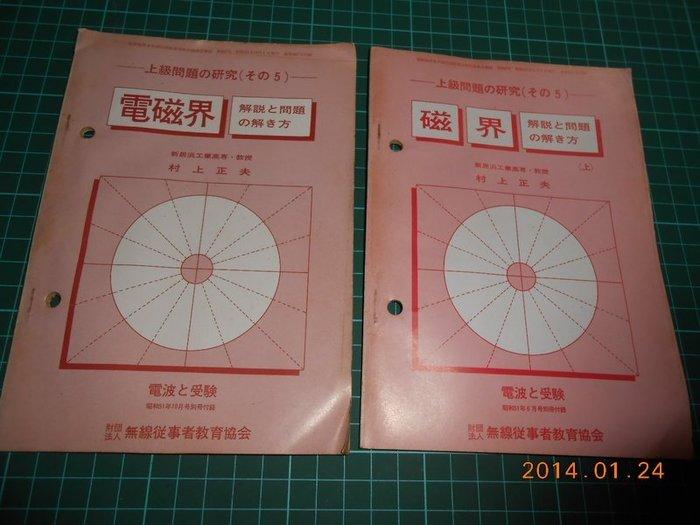 早期日文書~ 電磁界、磁界 兩冊合售 村上正夫著 無線從事教育者協會 老書【CS超聖文化讚】
